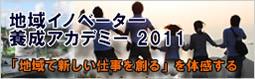 地域イノベータ―養成アカデミー2011