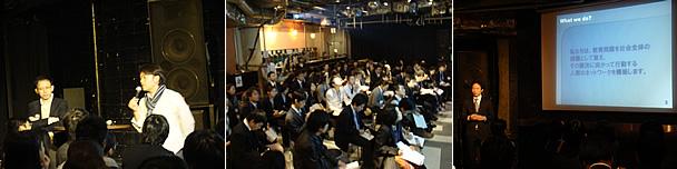 第2期募集説明会 & キックオフミーティング 2010/12/9
