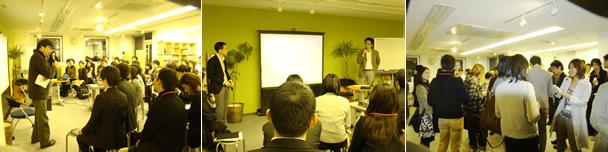 第3期募集説明会 & キックオフミーティング ~2011/3/31