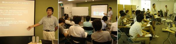 第4弾サマーセミナー:800名の学生ボランティアをマネジメントする ~2011/09/03